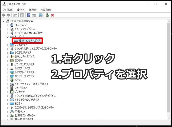 キーボードを開いて「標準 PS/2 キーボード」にカーソルを合わせて右クリック。「プロパティ」を選択します。