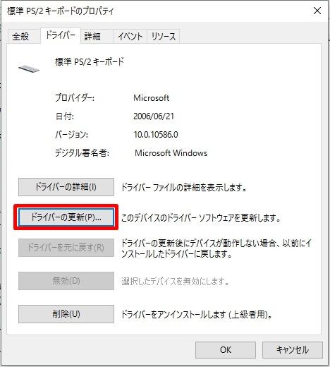 標準 PS/2 キーボードのプロパティ。 ドライバータブの「ドライバーの更新」を選択。