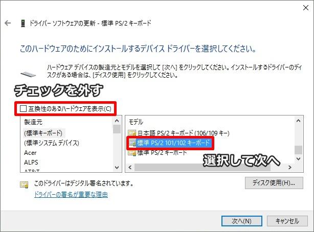 「互換性のあるハードウエアを表示」のチェックを外すと、モデルにリストが表示されるので「標準 PS/2 101/102 キーボード」を選択して次へをクリック