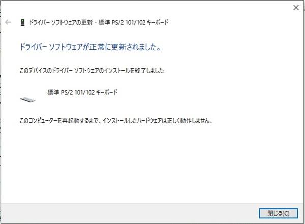 ドライバーソフトウェアが更新されて英語配列でキーボードが使用できるようになります。