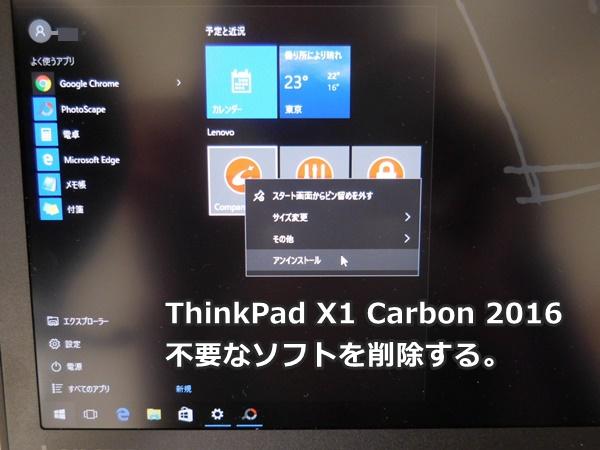 ThinkPad X1 Carbon 2016 不要なアプリを削除してすっきりさせる。windows10編