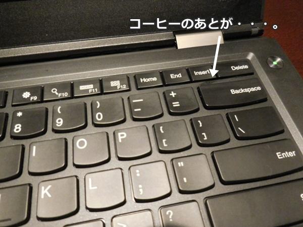 再び水没か?!と焦りました(^^;) ThinkPad X1 Carbon 2016に、コーヒーをこぼしても無事だった。