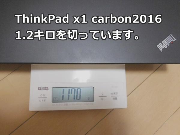 第3世代よりさらに軽量化、ThinkPad X1 Carbon 2016の重さを実測♪1.2㎏を切っています