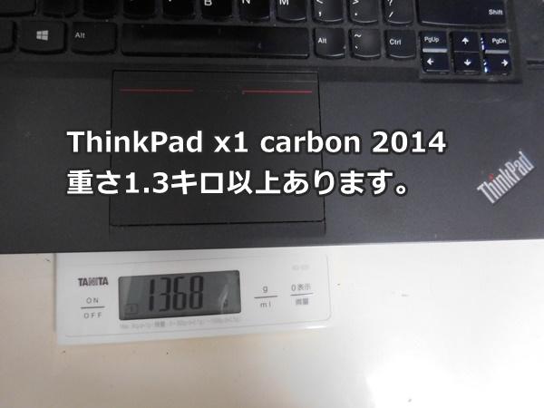 第3世代よりさらに軽量化、ThinkPad X1 Carbon 2016の重さを実測♪ 2014モデルと比較