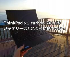 ThinkPad x1 carbon 2016のバッテリーはどれくらい持つのか?