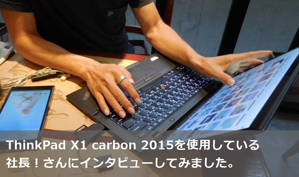 ThinkPad X1 Carbon 2015(タッチパネル)を愛用している社長!さんにインタビューしてみました。