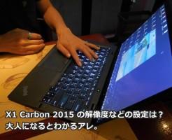ThinkPad X1 Carbon 2015 解像度などスケーリングはどうしてる?社長!インタビュー続き