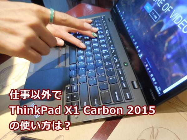 仕事以外でのThinkPad X1 Carbon 2015 使い方を教えてください。