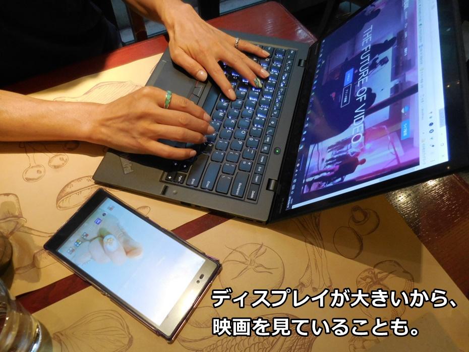 仕事以外でのThinkPad X1 Carbon 2015 使い方。カフェで映画を見ていることもある。