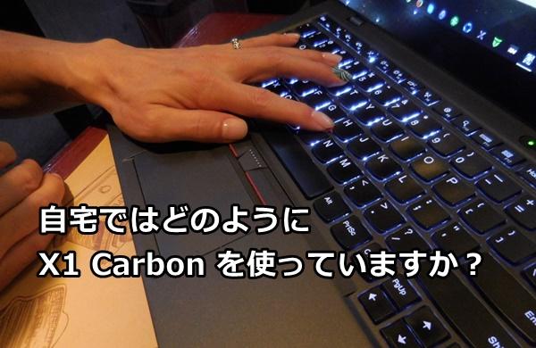 自宅ではどのようにThinkPad X1 Carbon 2015 を使っていますか?