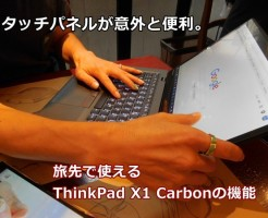 x1carbontouchpanel02