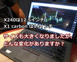 X240からX1 carbon 2015へ。画面サイズで感じる違いは?社長!インタビュー続き