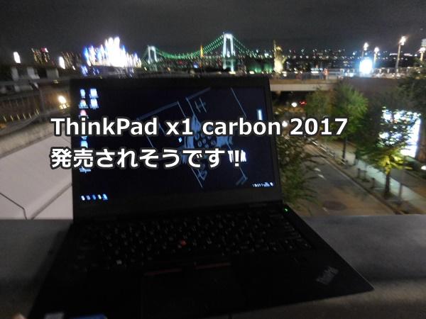 またもやリーク?やっぱりKaby Lake(第7世代Coreプロセッサ)搭載のThinkPad X1 Carbon 2017が発売されそう