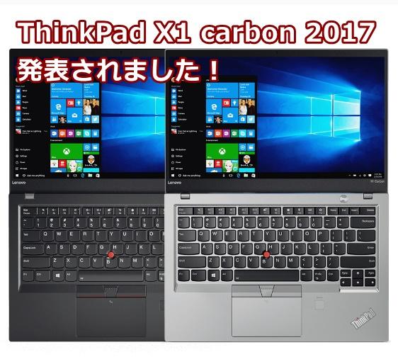 ThinkPad x1 carbon 2017 が発表になりました!LTE対応するっぽい